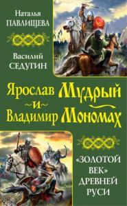 Ярослав Мудрый и Владимир Мономах. «Золотой век» Древней Руси