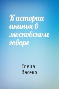 Елена Васеко - К истории аканья в московском говоре