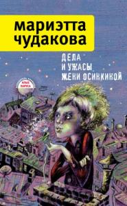 Дела и ужасы Жени Осинкиной (сборник)