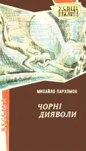 Михаил Ноевич Пархомов - Чорні дияволи