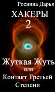 Хакеры 2