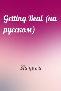 Getting Real (на русском)