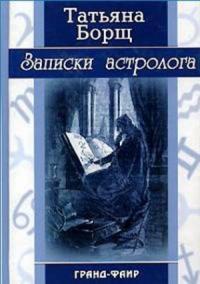 Записки астролога