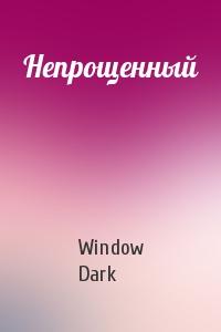 Window Dark - Непрощенный