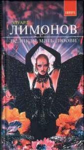 Эдуард Лимонов - Великая мать любви