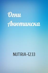 NUTRIA-1233 - Огни Анютинска