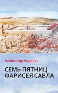 Александр Андреев - Семь пятниц Фарисея Савла