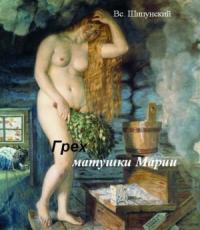 Грех матушки Марии (СИ)