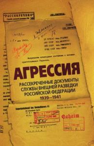 Агрессия. Рассекреченные документы Службы внешней разведки Российской Федерации 1939–1941
