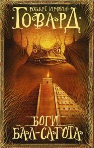 Боги Бал-Сагота (сборник)
