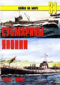 Субмарины Японии, 1941–1945