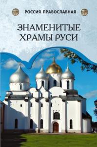 Знаменитые храмы Руси