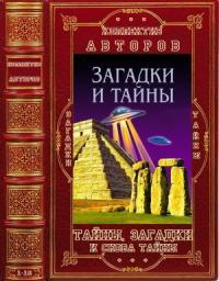 Тайны, загадки и снова тайны. Книги 1-16