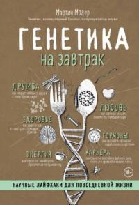 Генетика на завтрак