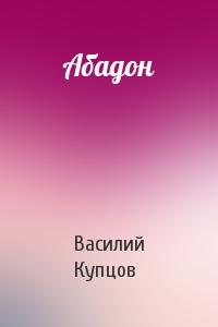 Абадон