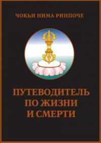 Путеводитель по жизни и смерти