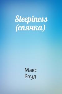 Sleepiness (спячка)