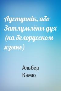 Адступнiк, або Затлумлёны дух (на белорусском языке)