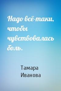Тамара Иванова - Надо всё-таки, чтобы чувствовалась боль.