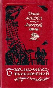 Морской волк. Сборник произведений