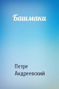 Петре Андреевский - Башмаки
