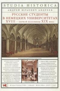 Андрей Андреев - Русские студенты в немецких университетах XVIII — первой половины XIX века