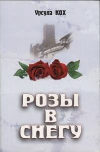 Урсула Кох - Розы в снегу