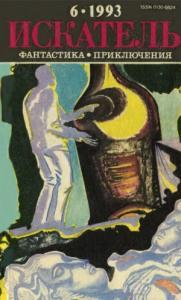 Искатель. 1993. Выпуск №6