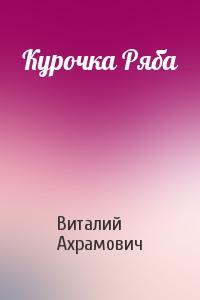 Виталий Ахрамович - Курочка Ряба