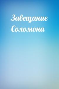- Завещание Соломона