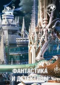 Фантастика и Детективы, 2013 № 07