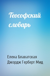Теософский словарь