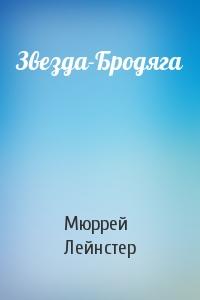Звезда-Бродяга