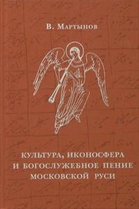 Культура, иконосфера и богослужебное пение Московской Руси