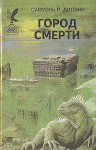 Город смерти