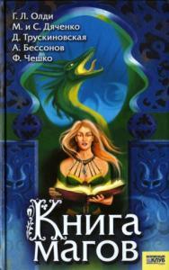 Книга магов (антология)