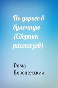 Рома Воронежский - По дороге в булочную (Сборник рассказов)