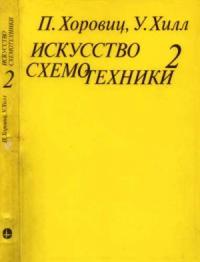 Искусство схемотехники. Том 2 [Изд.4-е]