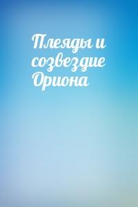 - Плеяды и созвездие Ориона