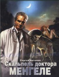 Скальпель доктора Менгеле