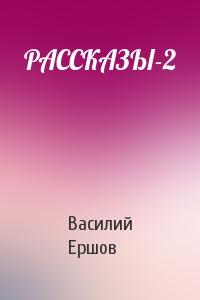 РАССКАЗЫ-2