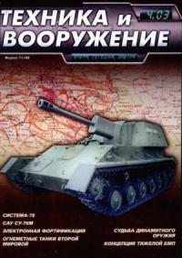 Техника и вооружение 2003 04