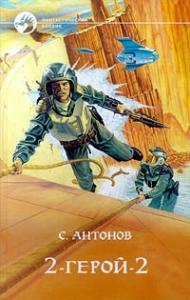 Андрей Владимирович Ширяев - 2 - Герой - 2