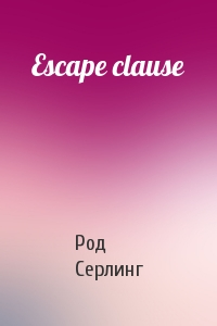 Род Серлинг - Escape clause