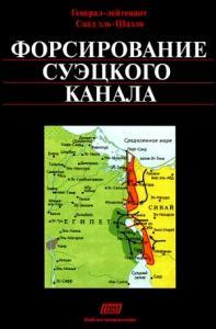 Форсирование Суэцкого канала