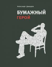 Александр Давыдов - Бумажный герой. Философичные повести А. К.