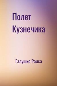 Раиса Галушко - Полет Кузнечика