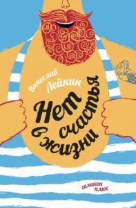 Вячеслав Лейкин - Нет счастья в жизни