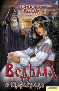 Ведьма в Царьграде