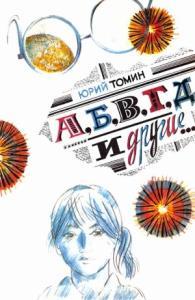 Юрий Томин - А, Б, В, Г, Д и другие…
